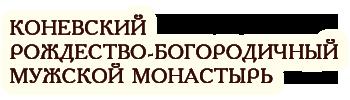 Коневский Рождество-Богородичный мужской монастырь