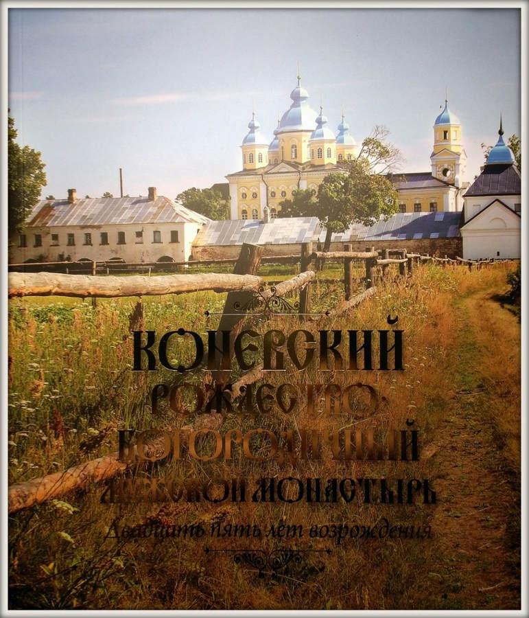 Юбилейное издание книги о Коневском Рождество-Богородичном мужском монастыре, посвященное 25-летию возрождения обители