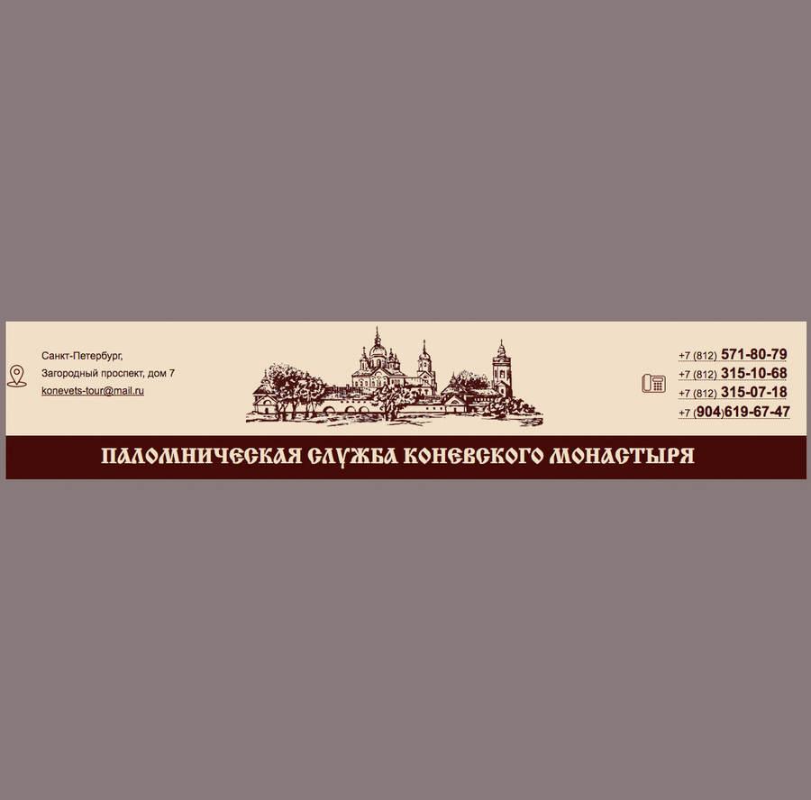 Объявлен набор на курсы экскурсоводов для работы на острове Коневец в период навигации с мая по октябрь