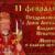 Клир Выборгской епархии сердечно поздравляет Преосвященнейшего Игнатия, епископа Выборгского и Приозерского, с Днем Ангела