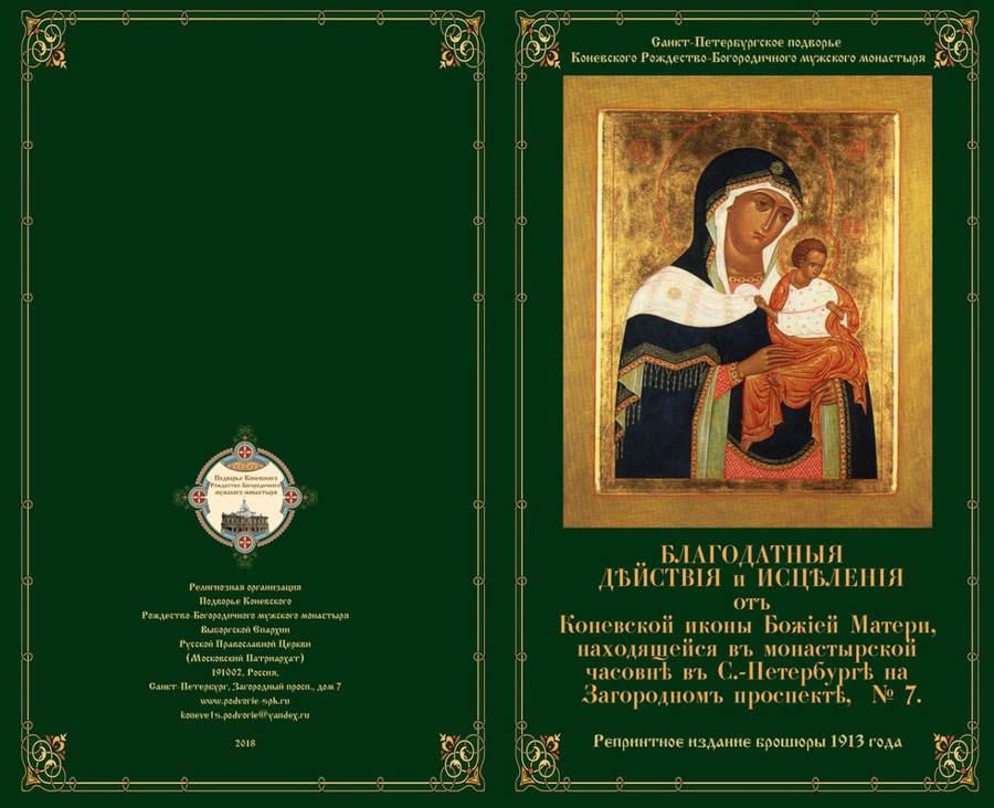 Вышло в свет репринтное издание  брошюры  о чудесах от списка Коневской иконы Божией Матери, что на подворье в Санкт-Петербурге