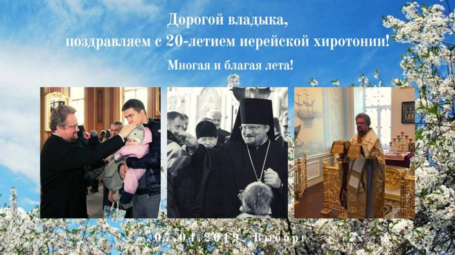 Духовенство и миряне Выборгской епархии сердечно поздравляют Преосвященнейшего Игнатия, епископа Выборгского и Приозерского, с 20-летием иерейской хиротонии.