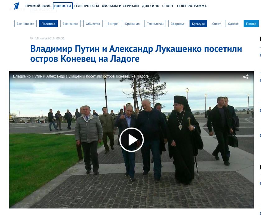 «Первый канал» выпустил сюжет о посещении Владимиром Путиным и Александром Лукашенко Коневской обители