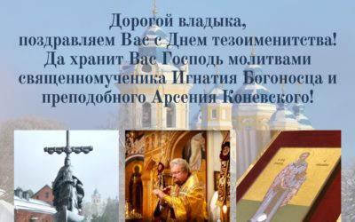 Духовенство и миряне Выборгской епархии поздравляют дорогого владыку Игнатия с днем тезоименитства!