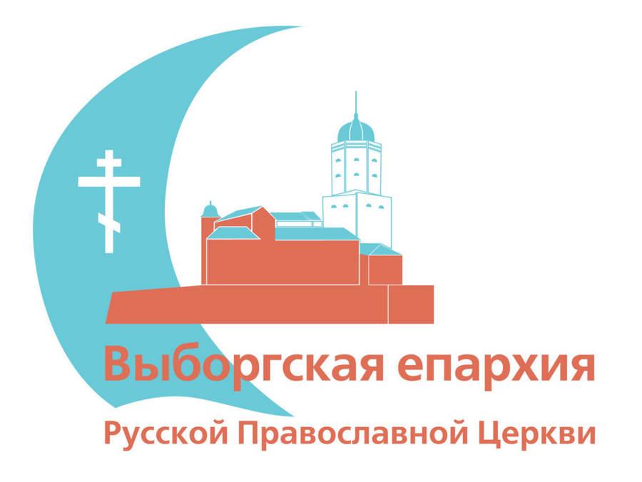 Выборгская епархия отметила 5-летие новообразования