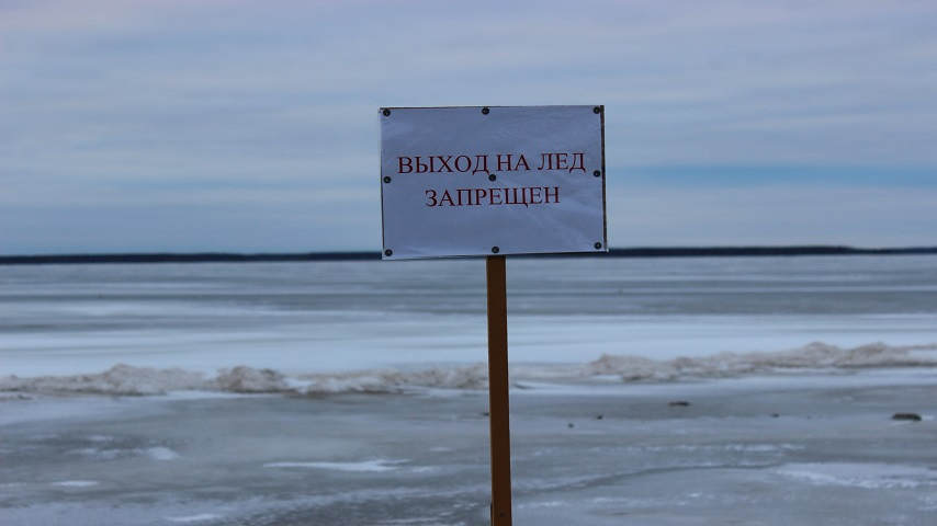 Выход на лёд запрещен!